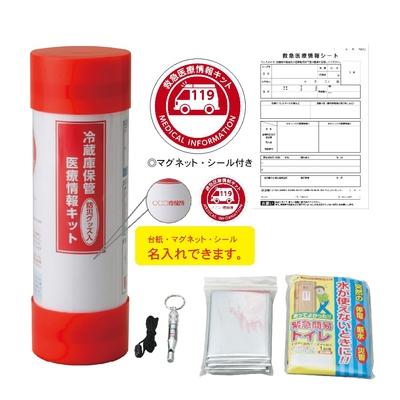 冷蔵庫保管医療情報キット(防災グッズ入)