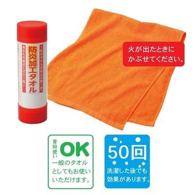 防炎加工タオル(保管ケース入)