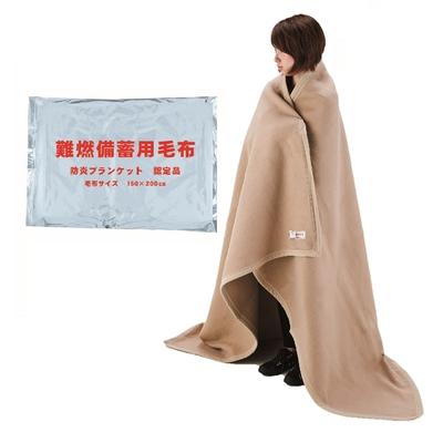 難燃備蓄用毛布