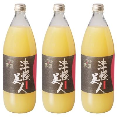 青森りんごジュース「津軽美人」3本入