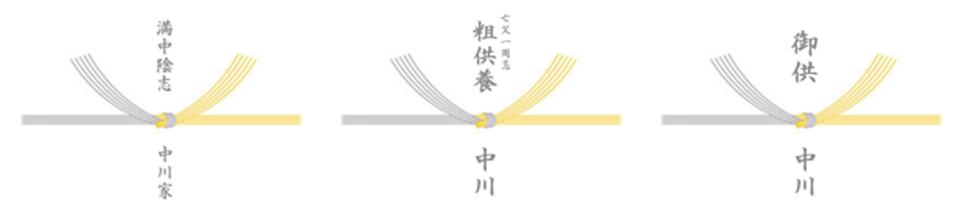 黄白結び切りの例