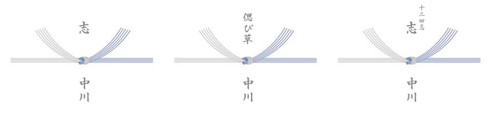 藍銀結び切りの例