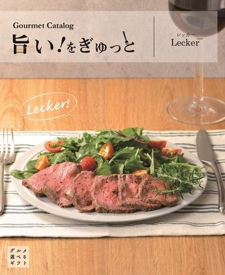 Lecker レッカー グルメチョイスギフト