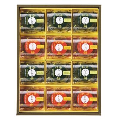 ひととえ 宇治茶わらび餅(抹茶とほうじ茶) UWA-20