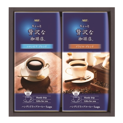 AGF「ちょっと贅沢な珈琲店」ドリップコーヒーギフト ZD-10J