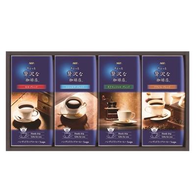 AGF「ちょっと贅沢な珈琲店」ドリップコーヒーギフト ZD-20J