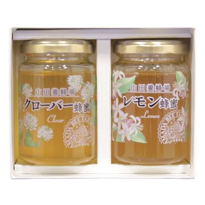 山田養蜂場 厳選世界の蜂蜜2本セット G2-20CL