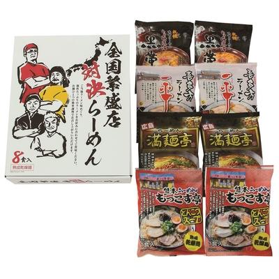 全国繁盛店対決ラーメン8食 ZHR-20
