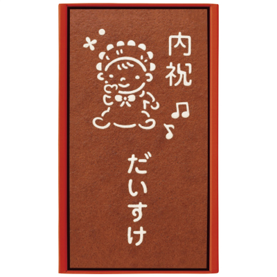 名入れカステーラ(小) NT-15