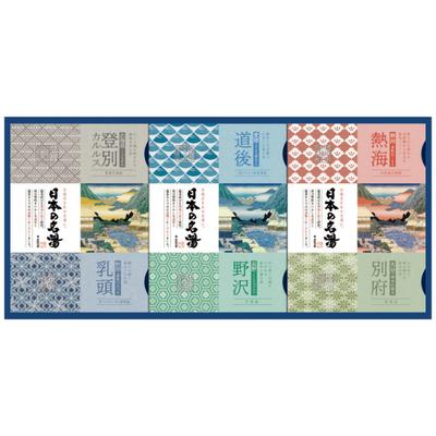 日本の名湯オリジナルギフトセット CMOG-20