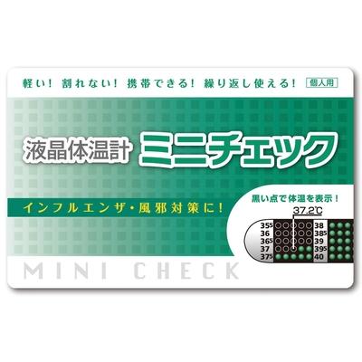 ミニチェック液晶体温計