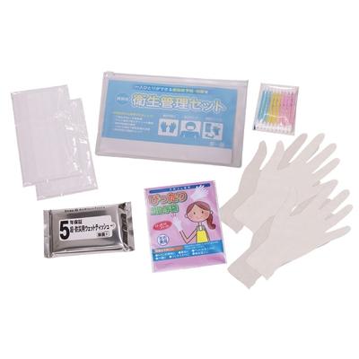 携帯用衛生管理セット