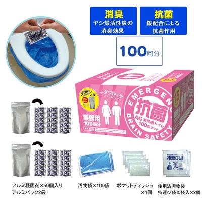 抗菌非常用トイレ(汚物袋付)業務用100回分(Wアルミパック)