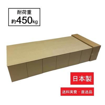 簡単組立て段ボールベッド