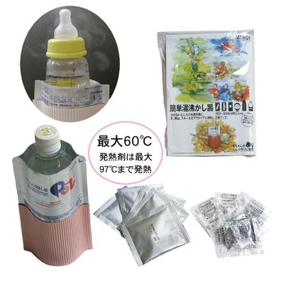 簡単湯沸かし器POT(5回セット)