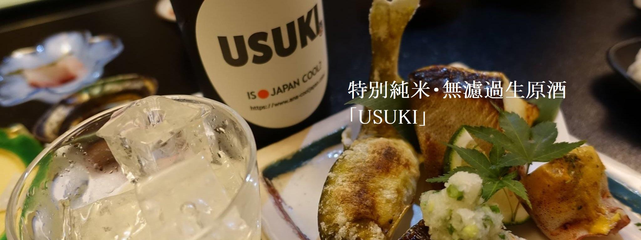 特別純米・無濾過生原酒「USUKI」は、大分県臼杵市で栽培された酒造好適米「若水」を100%使用。