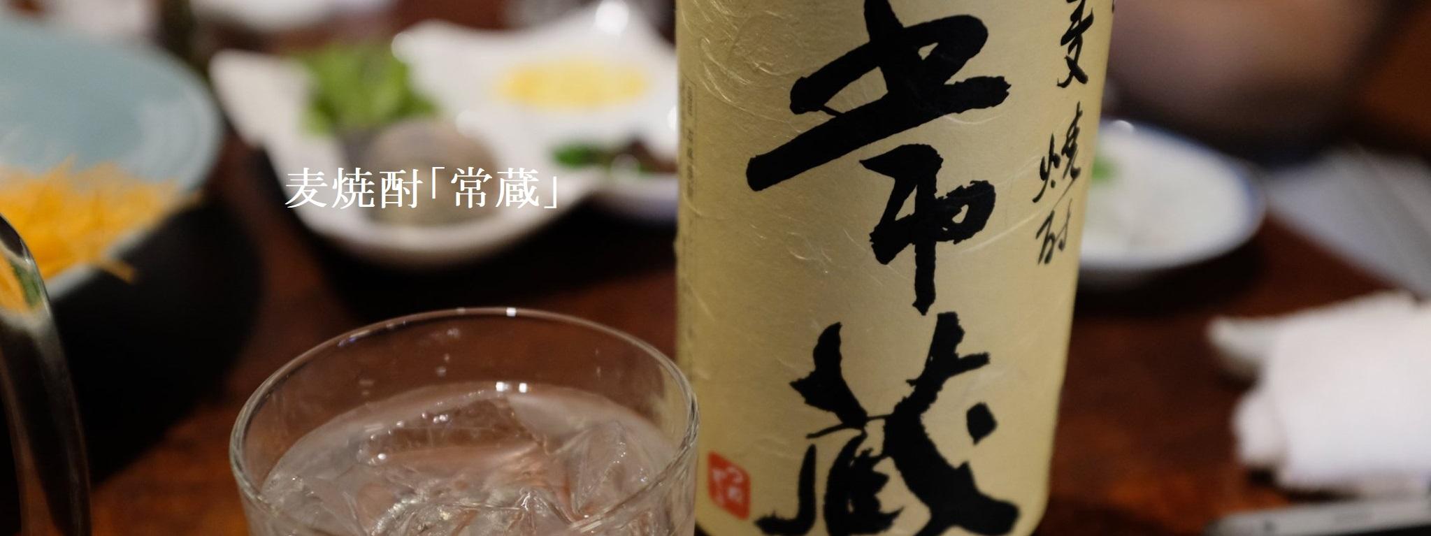 代表銘柄・麦焼酎「常蔵」は、減圧蒸留後のろ過を最低限に抑制。
