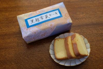 黒麹・常蔵ケーキ