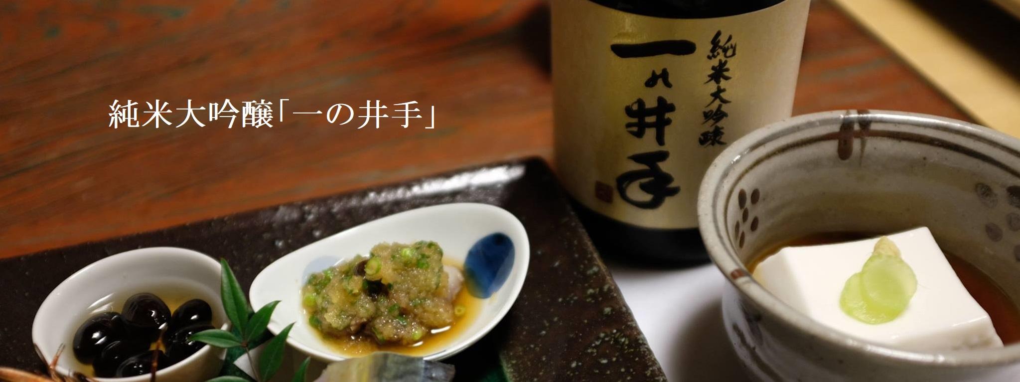 純米大吟醸「一の井手」の原材料は、40%まで精米された酒造好適米「山田錦」。
