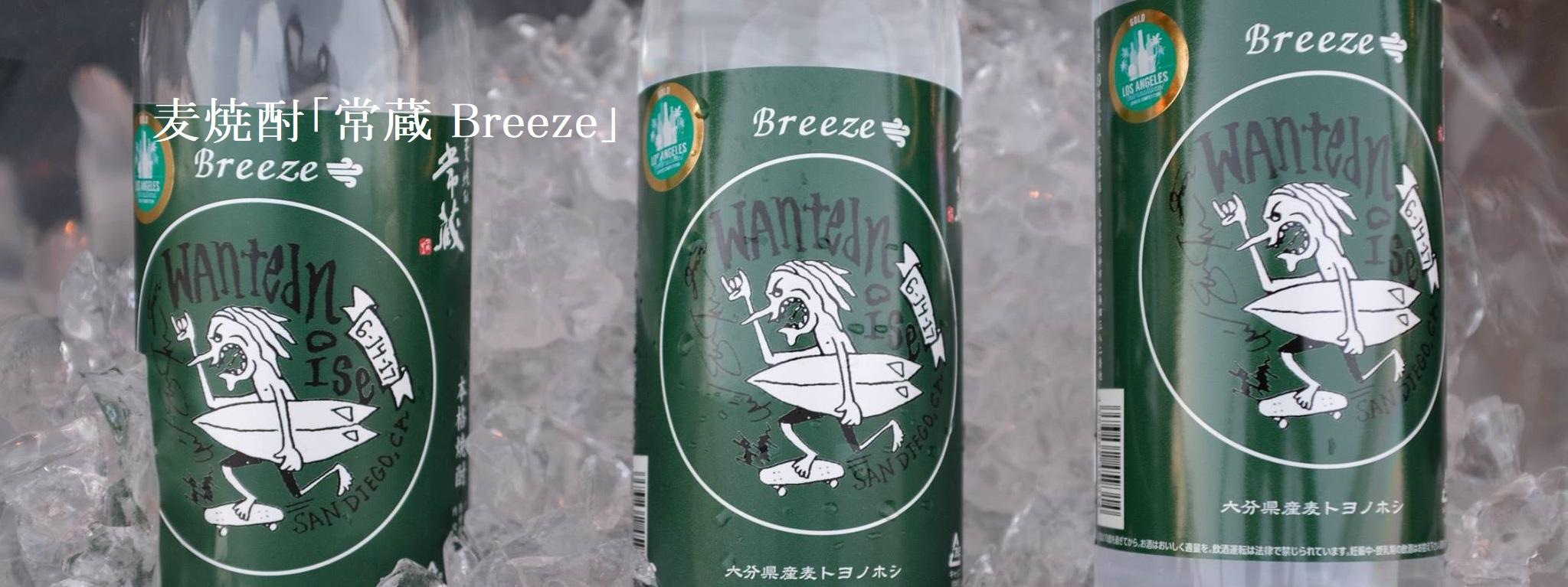 麦焼酎「常蔵 Breeze」は、大分県で栽培された焼酎づくりに適した大麦新品種「トヨノホシ」を100