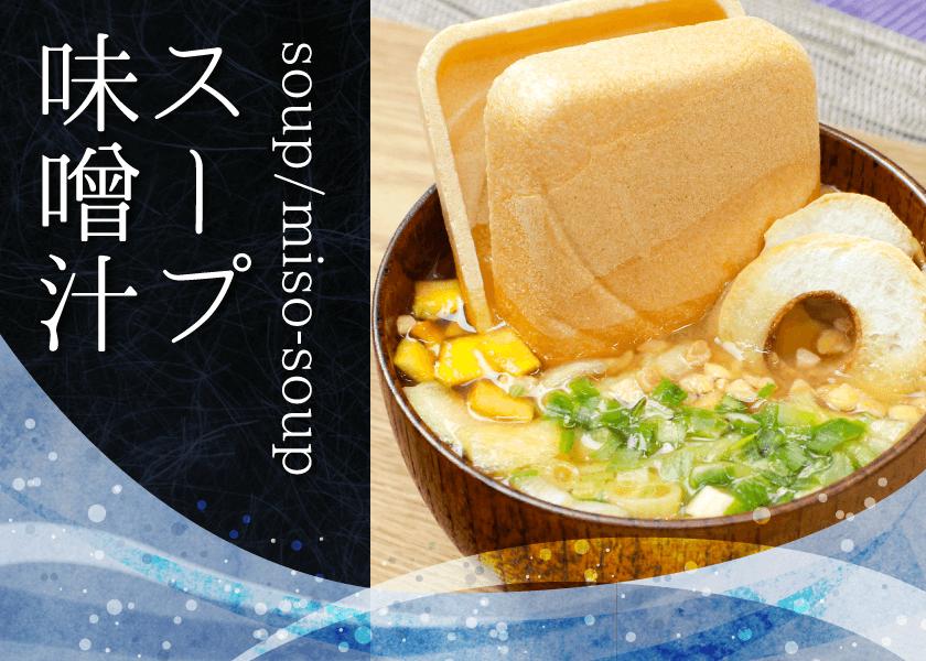 スープ/味噌汁