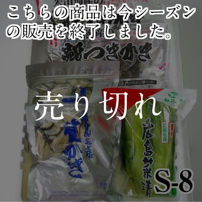 【S-8】カキ1kg+レンジパック2+広島菜 (加熱調理用)