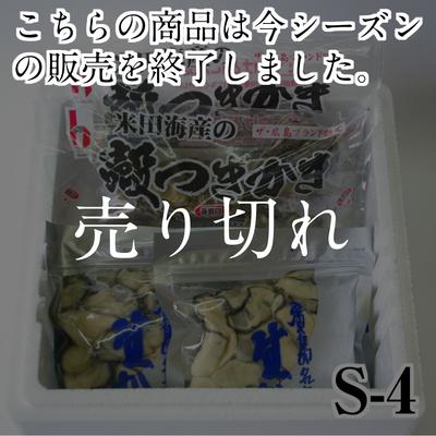 【S-4】カキ1kg+レンジパック2袋 (加熱調理用)
