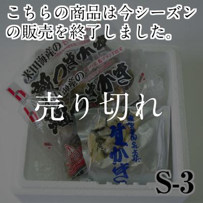 【S-3】カキ0.5kg+レンジパック2袋 (加熱調理用)