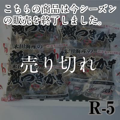 【R-5】殻付レンジパック5袋 (加熱調理用)