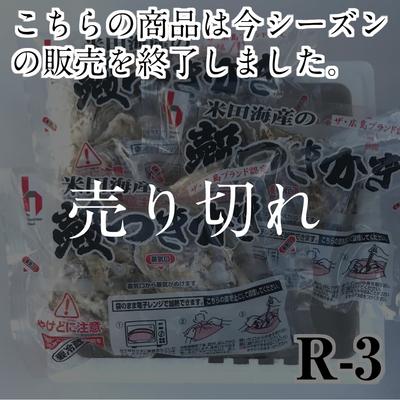 【R-3】殻付レンジパック3袋 (加熱調理用)