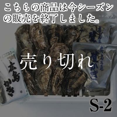 【S-2】カキ1kg+殻付12ヶ (加熱調理用)