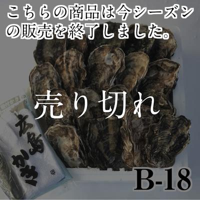 【B-18】殻付カキ18個入 (加熱調理用)