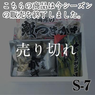 【S-7】カキ0.3kg+レンジパック1+広島菜 (加熱調理用)