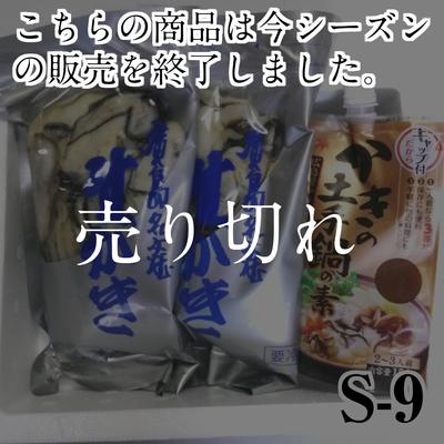 【S-9】カキ1kg+土手鍋みそ150g (加熱調理用)