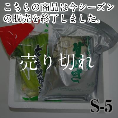 【S-5】カキ0.7kg+広島菜 (加熱調理用)