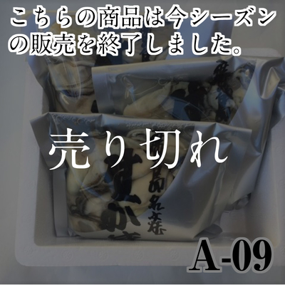 【A-09】むき身カキ0.9kg (加熱調理用)