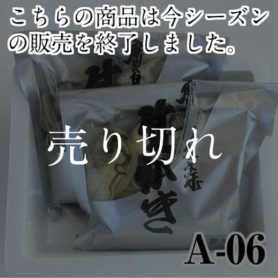 【A-06】むき身カキ0.6kg (加熱調理用)