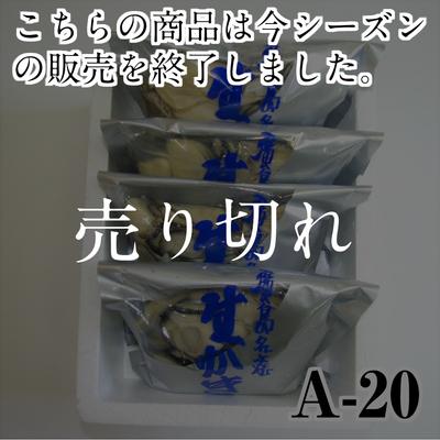【A-20】むき身カキ2kg (加熱調理用)