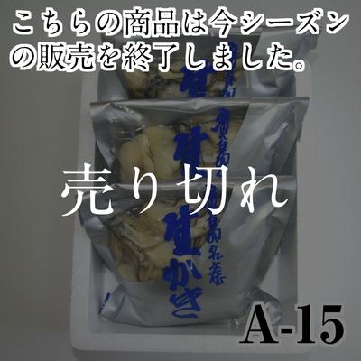 【A-15】むき身カキ1.5kg (加熱調理用)