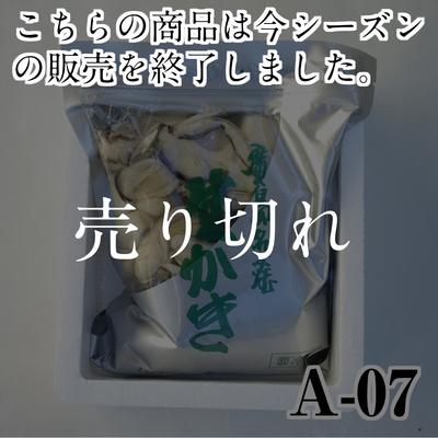 【A-07】むき身カキ0.7kg (加熱調理用)