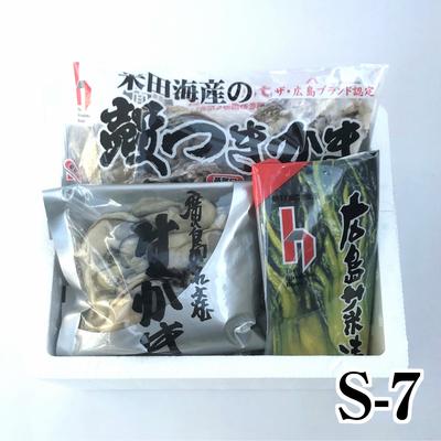 【S-7】カキ0.3kg+レンジパック1+広島菜 加熱調理用