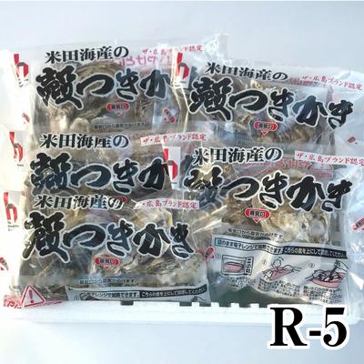 【R-5】殻付レンジパック5袋 加熱調理用