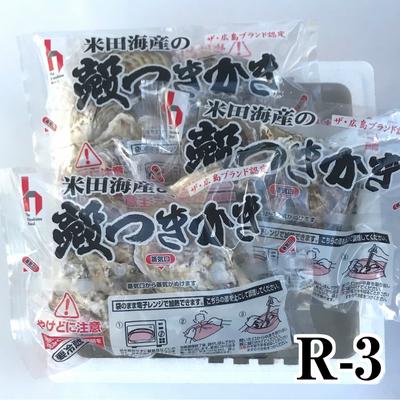 【R-3】殻付レンジパック3袋 加熱調理用