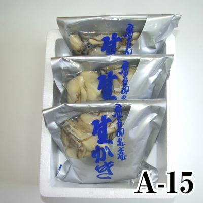 【A-15】むき身カキ1.5kg 加熱調理用