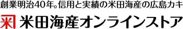 米田海産オンラインストア