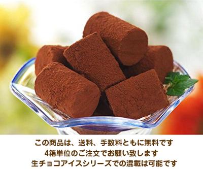 生チョコアイス チョコ(¥35×80個)
