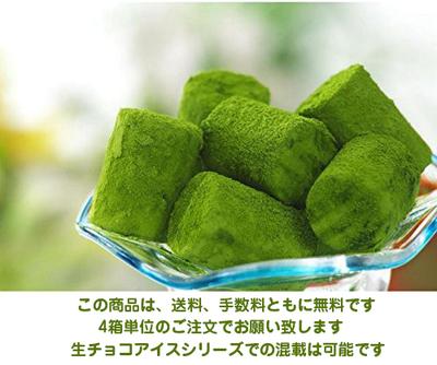 生チョコアイス 抹茶(¥38×80個)
