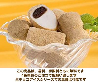 生チョコアイス きな粉黒蜜(¥39×80個)