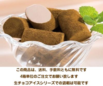 生チョコアイス ロイヤルミルクティー(¥39×80個)