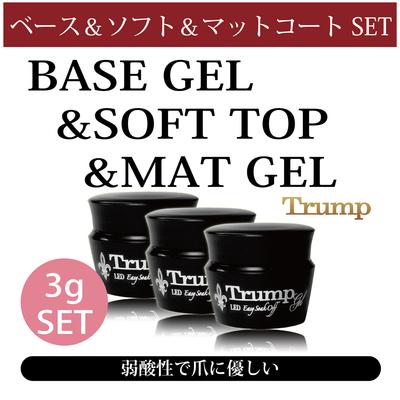 【ネコポス便送料無料  日本製】Trump BASE GEL & SOFT GEL & MAT TOP GEL 3g 3個セット